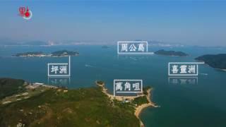 瞰香港特別節目·明日大嶼