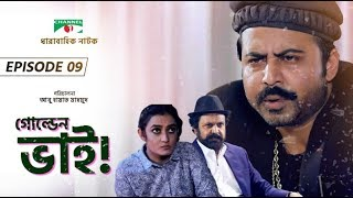 Golden Bhai | Drama Serial | Episode 09 | Afran Nisho | Prova | Aparna Ghosh | Channel i TV
