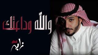 #زايد الصالح - والله وداعتك  (النسخة الأصلية) | جلسة 2013