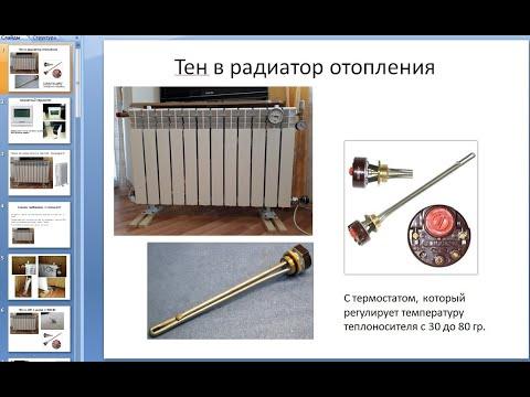 Радиатор отопления электрический своими руками