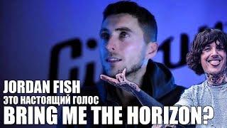 НАСТОЯЩИЙ ГОЛОС BRING ME THE HORIZON