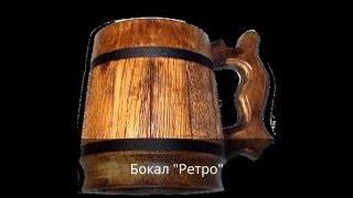Деревянные бокалы (кружки)(Деревянные бокалы (кружки) Ещё больше предложений на Free-Zone.com.ua http://free-zone.com.ua/for_home/kitchen_dining/posuda/chashki_krushki/, 2016-04-23T11:12:18.000Z)