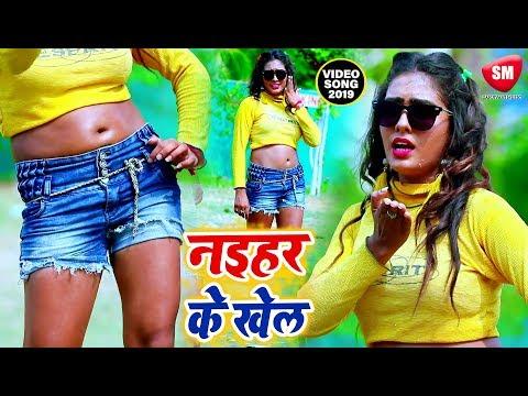 Antra Singh Priyanka सबसे बड़ा फाडू गाना   नइहर के खेल   Saiyyad Ali   New Bhojpuri Hit Song