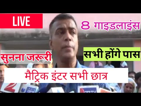 Big Breaking Bihar Board 10th 12th 8 New Dangerous Guidelines By Anand Kishor