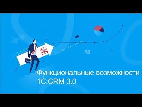 Функциональные возможности 1C:CRM 3.0 (часть 1)