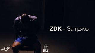 ZDK - За Грязь