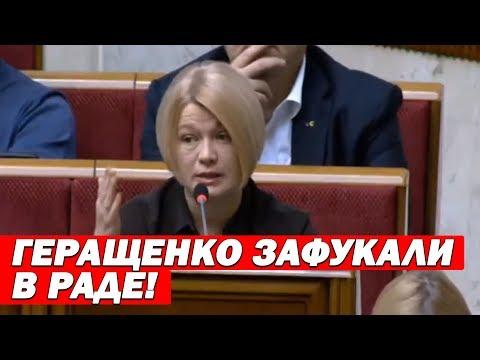 В Раде ОСВИСТАЛИ подстилку Порошенко Геращенко