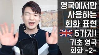 영국에서만 쓰는 회화 표현 5가지! | 필수 기초 영국 영어 회화 (2) | 영국 영어 회화 라이브 [KoreanBilly's English]