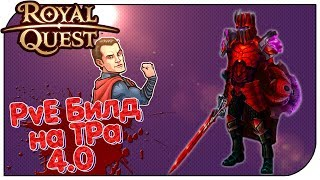 Royal Quest - PvE Билд на ТРа 4.0 (билд на танка)