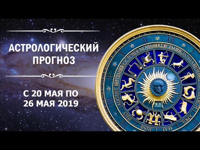 Астрологический прогноз от Алены Никольской на неделю с 20 по 26 мая 2019 года