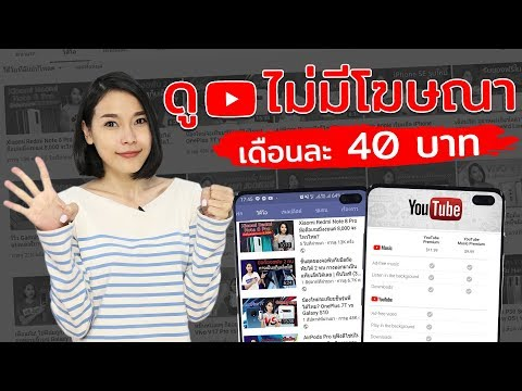 ดู YouTube ไม่มีโฆษณาได้แล้วเดือนละ 40บาท!