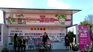 市民栄誉賞 村岡桃佳 村岡桃佳 検索動画 22