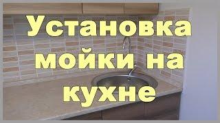 Установка мойки на кухне. Установка смесителя и сифона на мойку