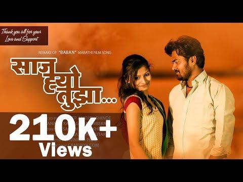 Baban Marathi Movie Song - Saaj hyo tuza | New Marathi song | love Song| kuldeep | Anand | Girija