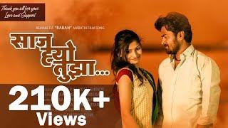 Baban Marathi Movie Song Saaj hyo tuza | New Marathi song | love Song | kuldeep | Anand | Girija