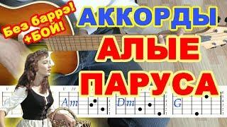 Алые паруса Аккорды ♪ Ассоль плюс Грей ♫ Разбор песни на гитаре 🎸 Бой Текст