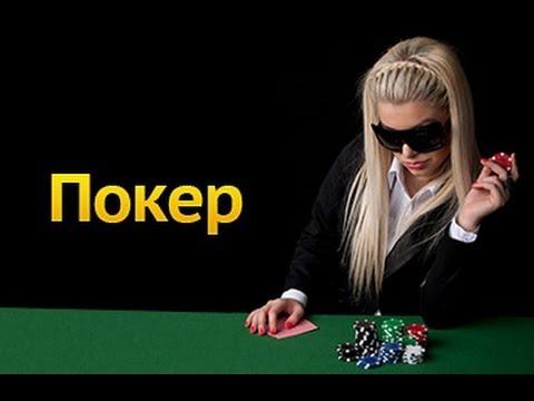 игры онлайн покер уроки