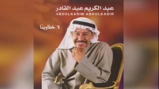 عبدالكريم عبدالقادر - لا خطاوينا hozon أشجان القديم عربي music