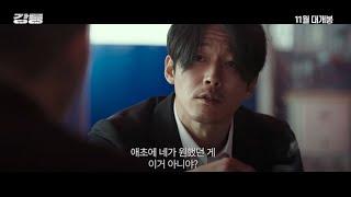 [예고편] 유오성X장혁 주연의웰메이드 범죄·액션 영화 …