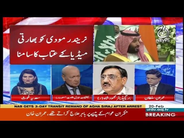 Headlines 6 PM | 20 February 2019 | Aaj News