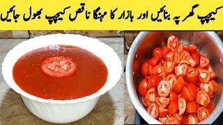 Ketchup Recipe  How To Make  Tomato Ketchup At Home By Maria Ansari .