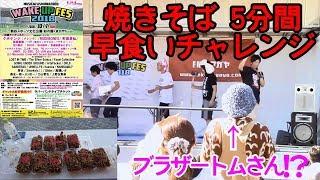 埼玉県熊谷市の熊谷スポーツ文化公園 彩の国くまがやドームで開催されま...