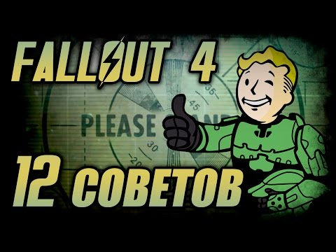 Fallout 4: 12 советов для новичков
