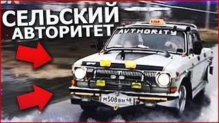 Сельский Авторитет / Король Авто-Тюнинга! - Реакция Булкина