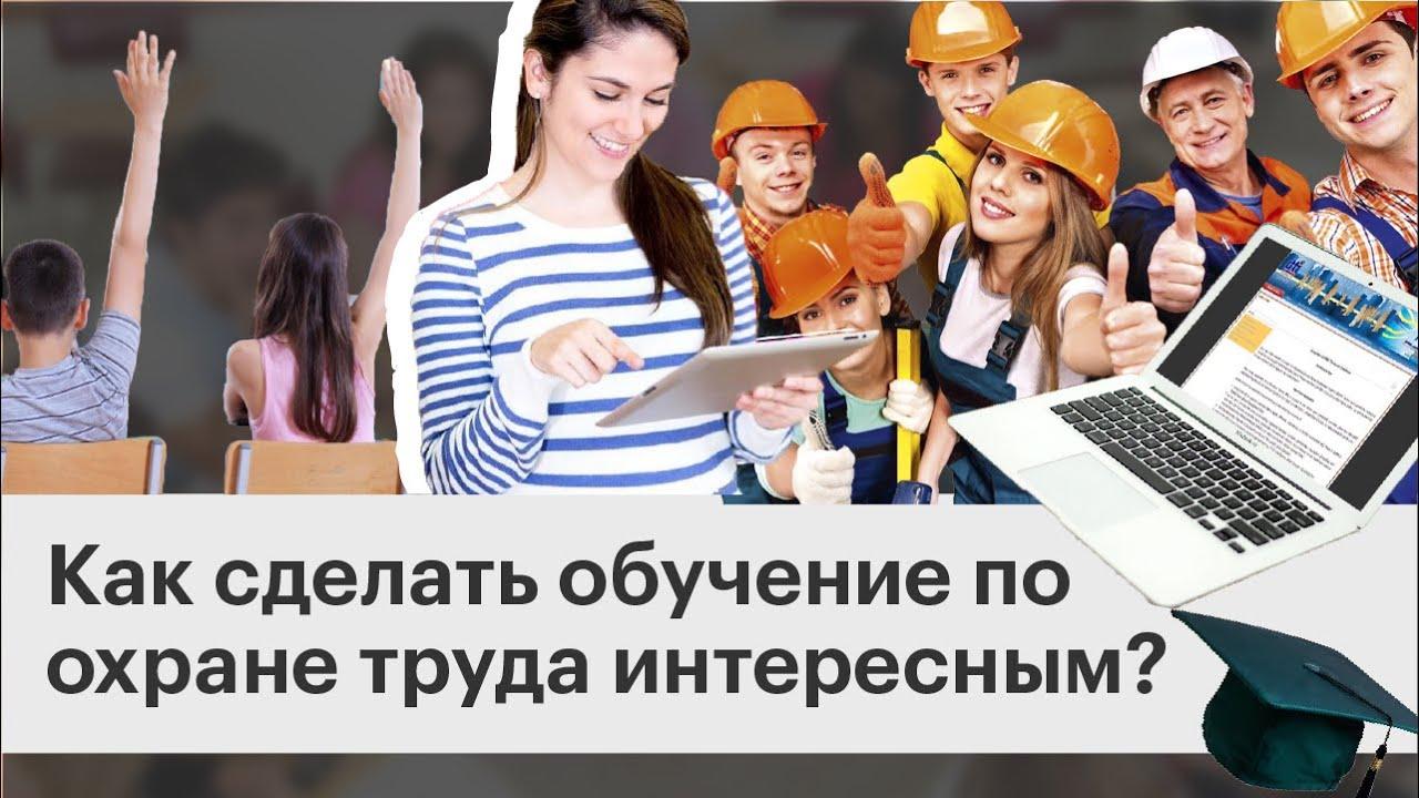 Как сделать обучение по охране труда интересным?