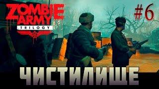 Zombie Army. Чистилище. Эпизод 6