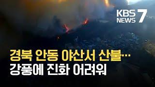 산림청, 안동·하동·영동·예천 4곳에 산불 경보 '심각' 단계 발령 / KBS 2021.02.21.