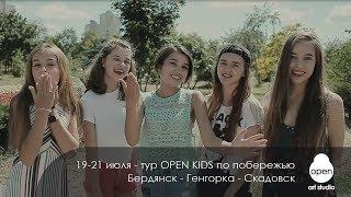 19-21 июля - тур Open Kids по побережью - Бердянск - Генгорка - Скадовск
