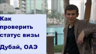 Виза в ОАЭ. Как проверить визу в эмираты.(, 2013-04-05T10:24:53.000Z)