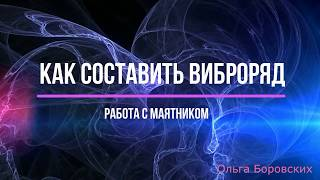 019 ВИБРАЦИОННЫЕ РЯДЫ. СОСТАВЛЕНИЕ ВИБРАЦИОННОГО РЯДА (ПУЧКО) с Ольгой Боровских