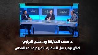د. محمد الحلايقة ود. حسن البراري - اعلان ترمب نقل السفارة الامريكية الى القدس