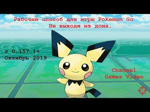 Джойстик Pokemon Go No Root 0.157.1+ | Покемон го не выходя из дома Октябрь 2019