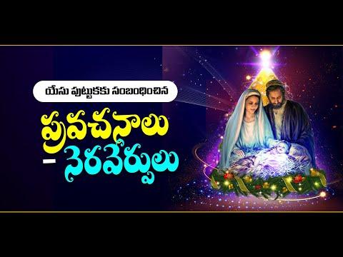 యేసు పుట్టుకకు సంబంధించిన ప్రవచనాలు నేరవేర్పులు II Bible Prophecies & Fulfilments About Jesus Birth