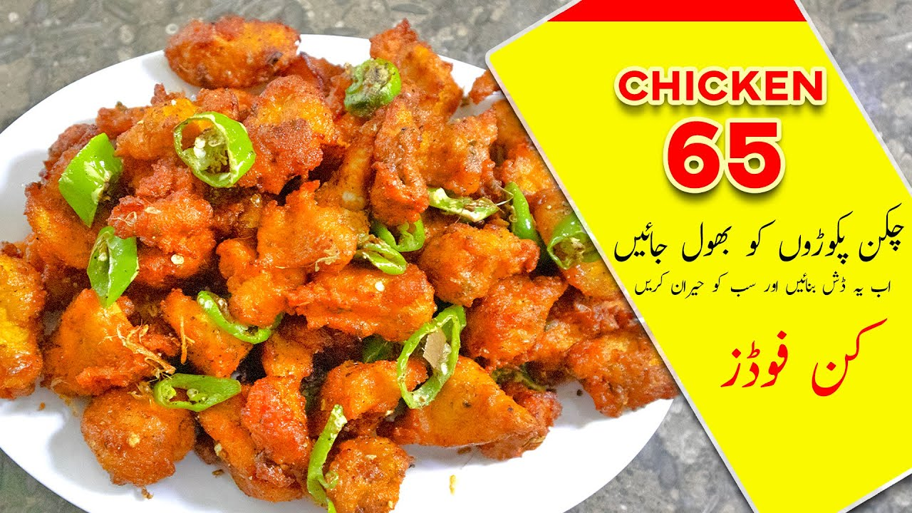 Download Chicken 65 Recipe - Super Hot and Spicy Chicken 65 - Restaurant Style chicken 65