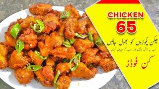 Chicken 65 Recipe - Super Hot and Spicy Chicken 65 - Restaurant Style chicken 65