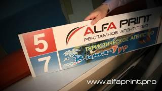 Интерьерная печать и изготовление наружней рекламы(Интерьерная печать и изготовление наружней рекламы., 2011-07-04T07:55:18.000Z)