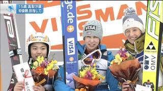 ノルディックスキーW杯ジャンプ女子蔵王大会 高梨沙羅 サラヘンドリクソン 検索動画 15