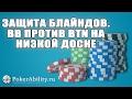 Покер обучение | Защита блайндов. BB против BTN на низкой доске