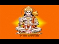 Powerful mantra to be relieved from troubles shree hanuman mantras mp3