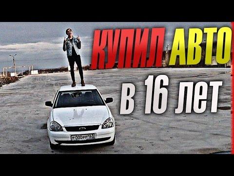 КУПИЛ АВТО В 16 ЛЕТ / МОЯ ПЕРВАЯ МАШИНА!
