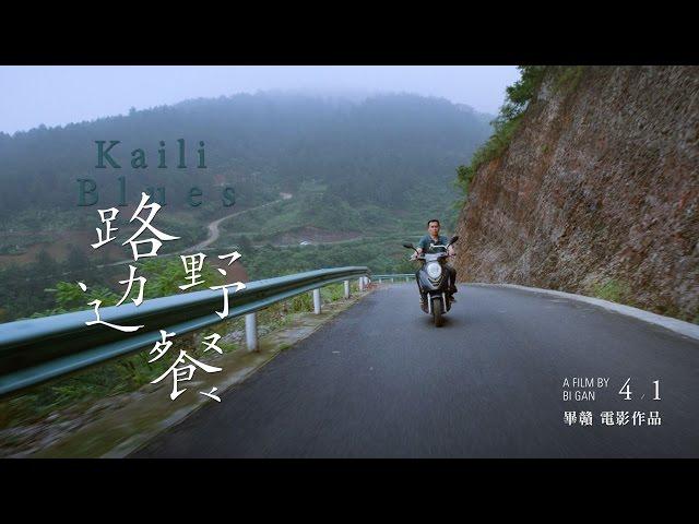 《路邊野餐》中文正式預告 │ 04.01 跟野鬼和風一起夢遊