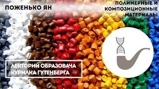 ян Поженько  Полимерные и композиционные материалы