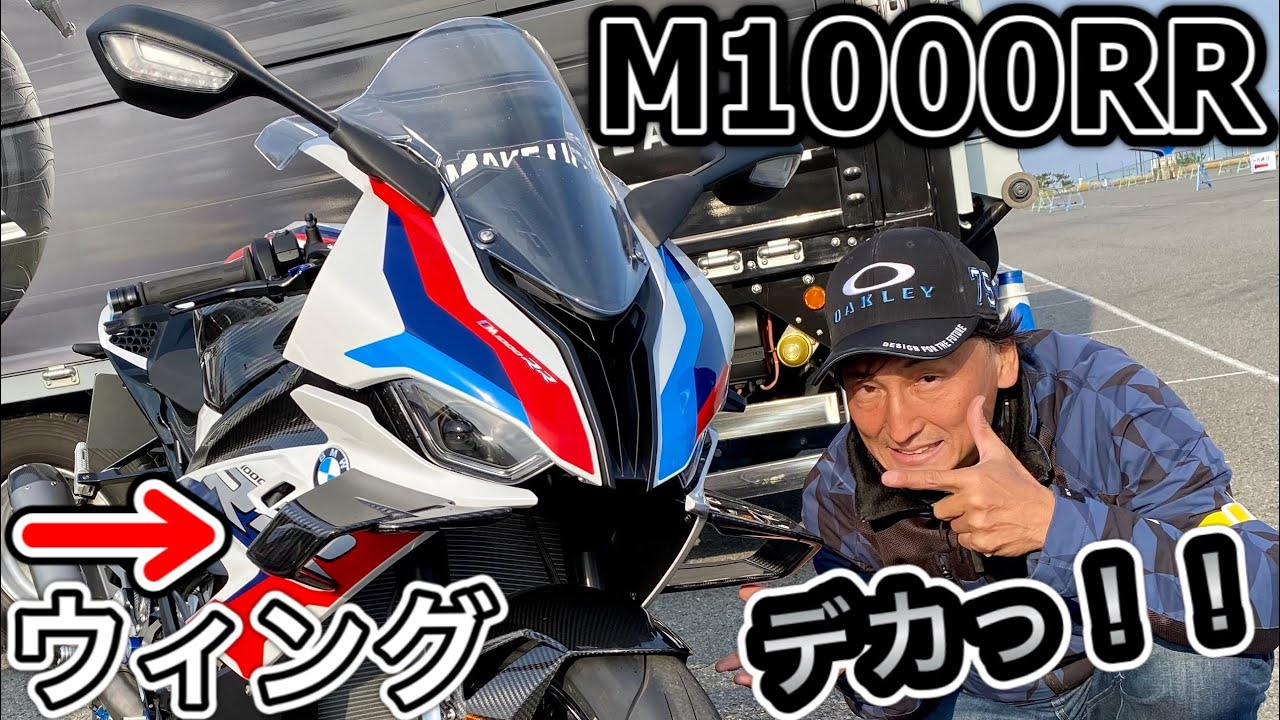 BMW M1000RR 超大口径カーボンウイングレット装着・丸山浩速報!