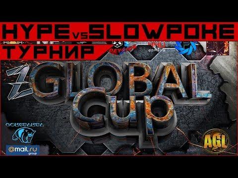 AW. Турнир GLOBAL