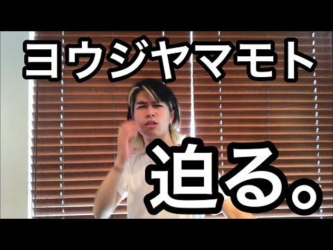 元ヨウジ狂いが語る ヨウジヤマモト yohji yamamoto