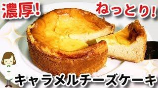 ねっとり濃厚!簡単なのにカフェ風『キャラメルチーズケーキ』Caramel baked cheese cake thumbnail